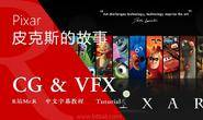 【R站译制】中文字幕 CG & VFX《皮克斯工作室背后的故事》 The Story of Pixar 视频教程 免费观看