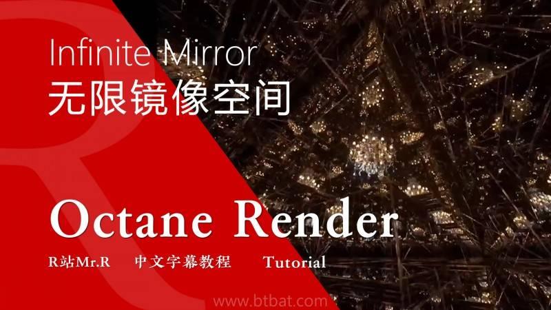 【VIP专享】中文字幕 C4D & Octane教程《迷幻的无限镜像空间》结合插件、摄像机新特性、动态效果等 深入解析 Infinite Mirror 视频教程 - R站|学习使我快乐! - 1