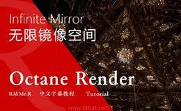 【VIP专享】中文字幕 C4D & Octane教程《迷幻的无限镜像空间》结合插件、摄像机新特性、动态效果等 深入解析 Infinite Mirror 视频教程