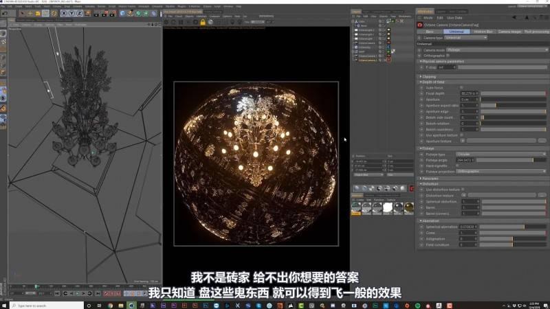 【VIP专享】中文字幕 C4D & Octane宝典《迷幻的无限镜像空间》结合插件、摄像机新特性、动态效果等 深入解析 Infinite Mirror 视频教程 - R站|学习使我快乐! - 10