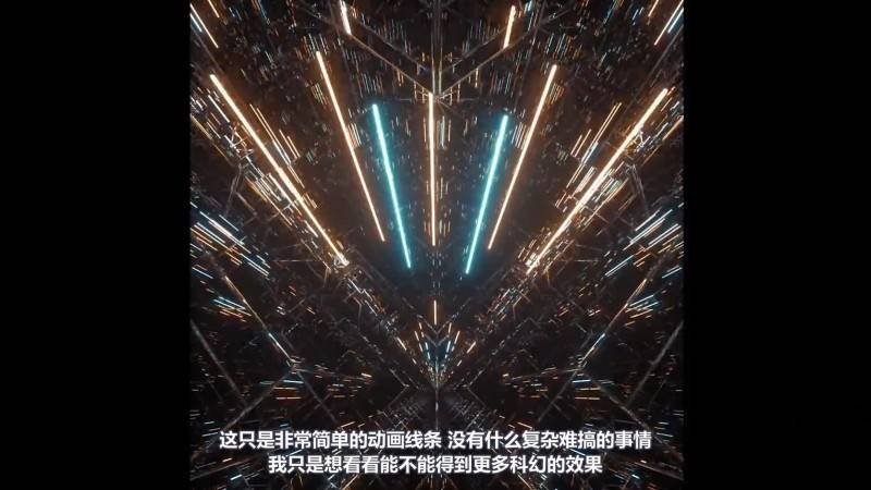 【VIP专享】中文字幕 C4D & Octane宝典《迷幻的无限镜像空间》结合插件、摄像机新特性、动态效果等 深入解析 Infinite Mirror 视频教程 - R站|学习使我快乐! - 2