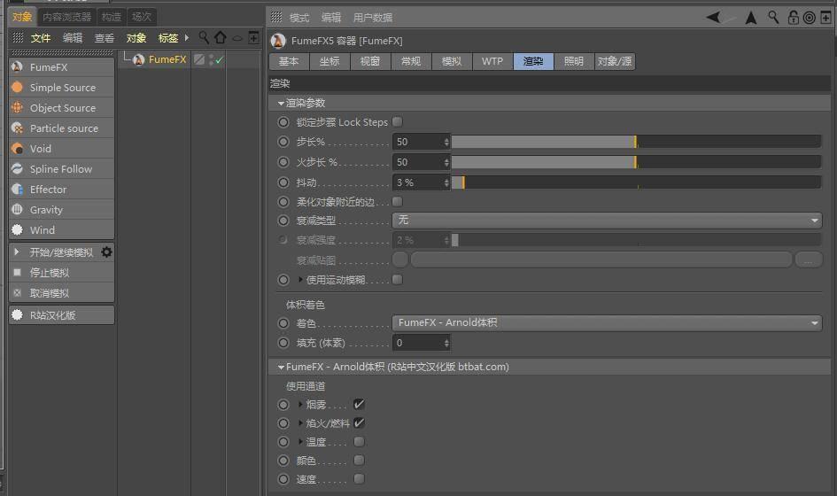 【R站独家】C4D插件:Sitni Sati FumeFX 5.0 for Cinema 4D 强大的烟雾流体动力学模拟插件 中文汉化版 Win破解版 (支持R18/R19/R20/R21) 免费下载 - R站|学习使我快乐! - 4