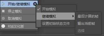 FumeFX 中文教程官方指南:03.FumeFX 菜单、对象、首选项等介绍 - R站|学习使我快乐! - 2