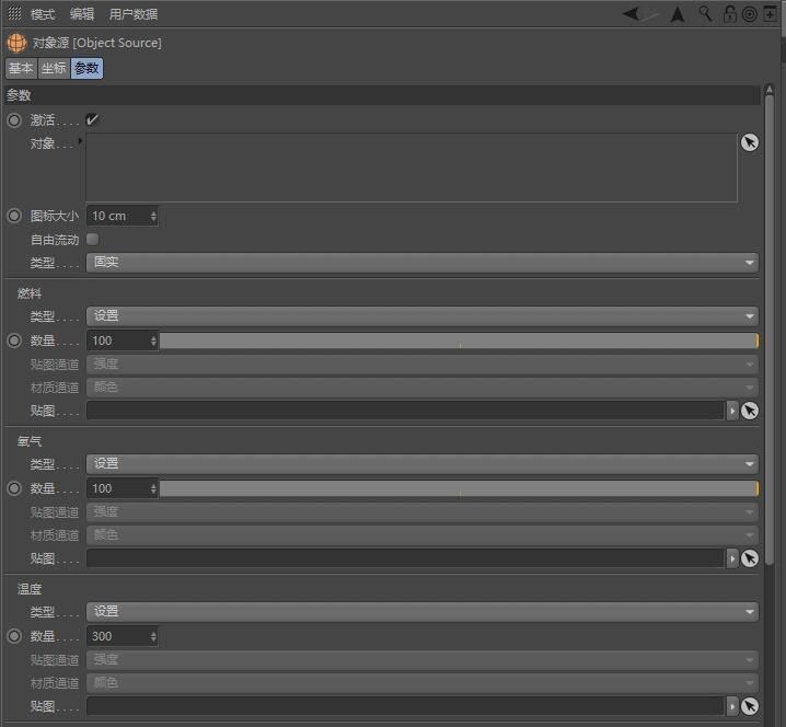FumeFX 中文教程官方指南:12.FumeFX Object Sources 对象源属性参数解析 - R站|学习使我快乐! - 1