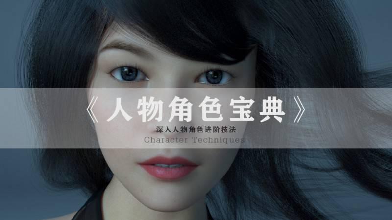【R站译制】中文字幕 CG&VFX《人物角色宝典》深入人物角色 (建模、布线、拓扑、边线流、毛发、绑定等) 进阶技法  (不断更新ing…) - R站|学习使我快乐! - 2
