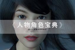 【R站译制】中文字幕 CG&VFX《人物角色宝典》深入人物角色 (建模、毛发、绑定等)进阶技法  (不断更新ing…)