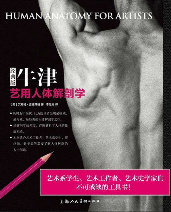 设计书籍:艾略特·古德芬《牛津艺用人体解剖学》经典中文版 [Human Anatomy For Artists] [PDF格式] - R站|学习使我快乐! - 1