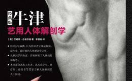 设计书籍:艾略特·古德芬《牛津艺用人体解剖学》经典中文版 [Human Anatomy For Artists] [PDF格式]