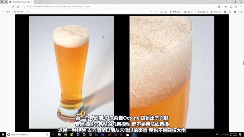 【VIP专享】C4D教程《程序化液体泡沫生成》啤酒泡沫、果汁气泡&泡沫制作流程解析 Bubbles&Foam 视频教程 - R站|学习使我快乐! - 1