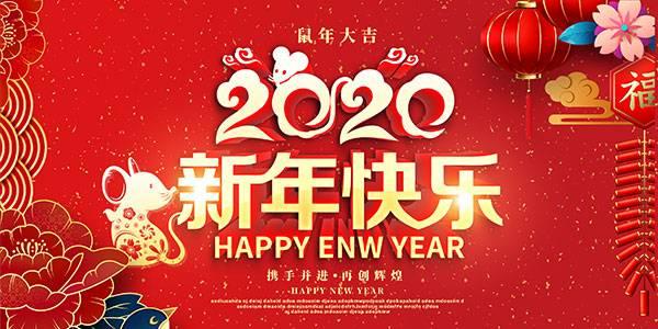 """2020新年祝福R站的小伙伴们""""所有皆所愿,所行化坦途""""请保持热爱,奔赴下一场山海!!! - R站 学习使我快乐! - 1"""