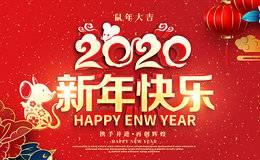 """2020新年祝福R站的小伙伴们""""所有皆所愿,所行化坦途""""请保持热爱,奔赴下一场山海!!!"""