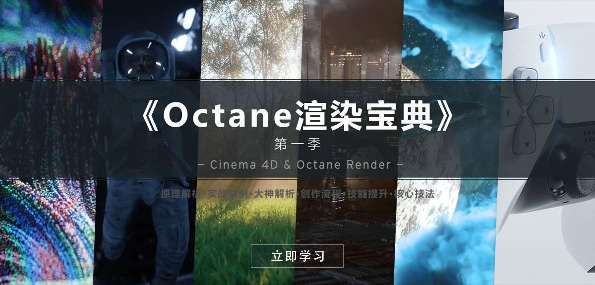 【R站出品】中文字幕 C4D教程《Octane宝典》第一季 (共9部/9小时+) 进阶成为大神之路 视频教程 - R站|学习使我快乐! - 2