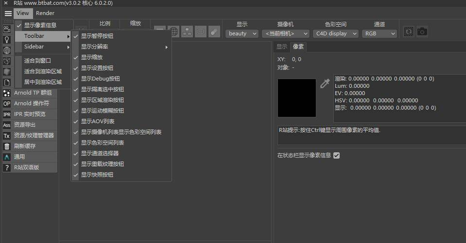 【R站独家】Arnold阿诺德渲染器C4D插件 Arnold 3.3.2 (核心6.2.0.1/GPU正式版)~2.5.0 中英文汉化增强中文版(节点汉化) 替换破解版 for C4D R17~R23 WIN/MAC  (附材质库&官方手册&ALShader插件) - R站|学习使我快乐! - 7