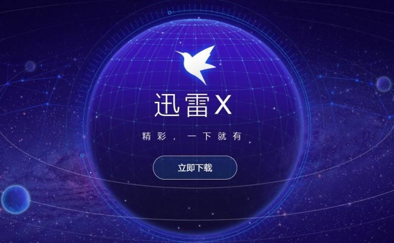 迅雷X v10.1.29.698 SVIP去广告免安装精简版/Android手雷/Mac精简版 - R站|学习使我快乐! - 1