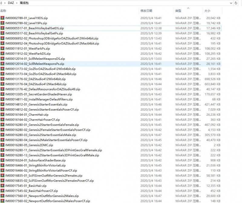 【DAZ3D】最新版 DazStudio 4.12 免费的专业三维角色动画制作软件 离线安装教程及下载 (包含G2、3、8基础包等) WIN&MAC 免费下载 - R站|学习使我快乐! - 5