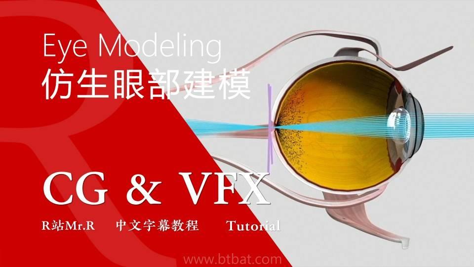 【R站译制】中文字幕 CG&VFX《仿生眼部模型与深度神经肌肉动眼神经控制》 Eye Modeling & Control 视频教程 免费观看 - R站|学习使我快乐! - 1