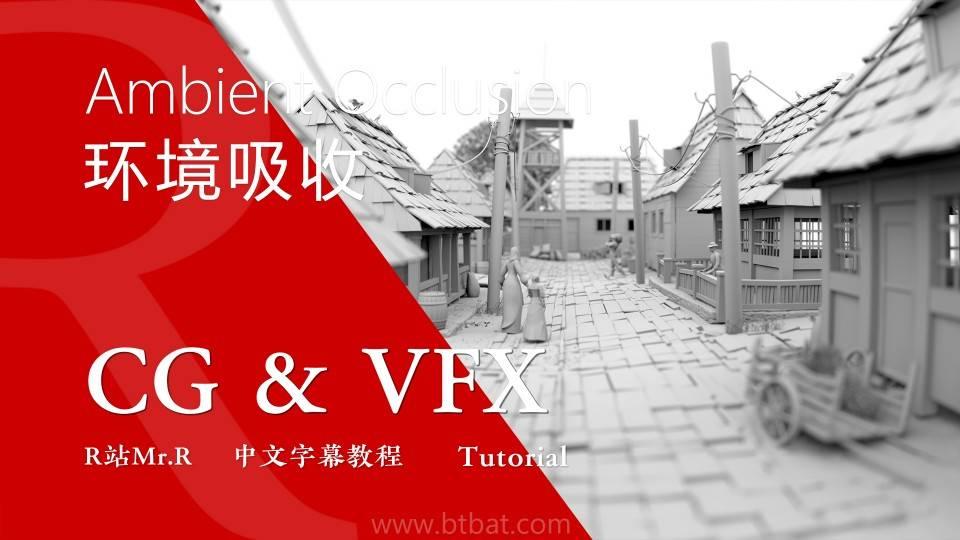 【VIP专享】中文字幕 C4D教程 《Cinema 4D 渲染宝典》用好环境吸收的5个小技巧 Ambient Occlusion Tips 视频教程 - R站|学习使我快乐! - 1