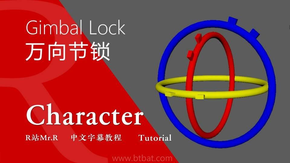 【R站译制】中文字幕 《人物角色宝典》万向节锁解析 Gimbal Lock 视频教程 免费观看 - R站|学习使我快乐! - 1