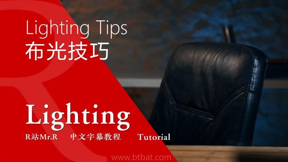【VIP专享】中文字幕 CG&VFX 《渲染灯光宝典》让物体看起来更真实的布光小技巧 Lighting Tips 视频教程 - R站 学习使我快乐! - 1
