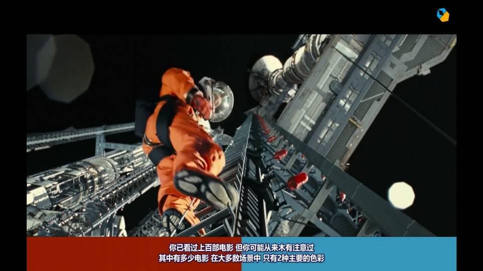 【VIP专享】中文字幕 CG&VFX 《为什么电影中很多镜头只有2个色调》高级感的影视配色 Films Colors 视频教程 - R站 学习使我快乐! - 2