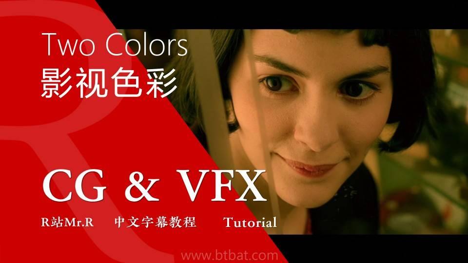 【VIP专享】中文字幕 CG&VFX 《为什么电影中很多镜头只有2个色调》高级感的影视配色 Films Colors 视频教程 - R站 学习使我快乐! - 1