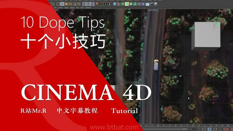 【R站译制】中文字幕《关于C4D的十个小技巧》光头大佬 10 Dope Cinema4D Tips Vol.2 视频教程 免费观看 - R站|学习使我快乐! - 1