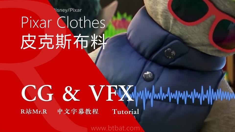 【R站译制】中文字幕 CG&VFX《皮克斯动画中布料动态技术解析》Pixar Clothes 视频教程 免费观看 - R站 学习使我快乐! - 1