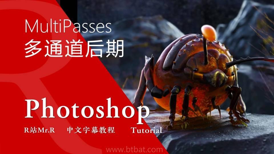 【VIP专享】中文字幕 C4D教程《多通道后期处理》多通道渲染在Photoshop中的润色工作流程 MultiPasses 视频教程 - R站 学习使我快乐! - 1
