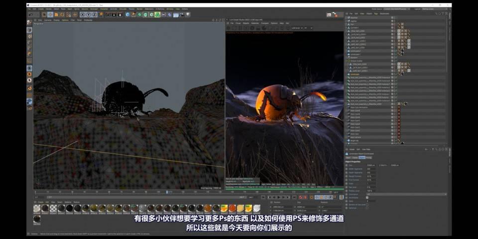 【VIP专享】中文字幕 C4D教程《多通道后期处理》多通道渲染在Photoshop中的润色工作流程 MultiPasses 视频教程 - R站|学习使我快乐! - 3