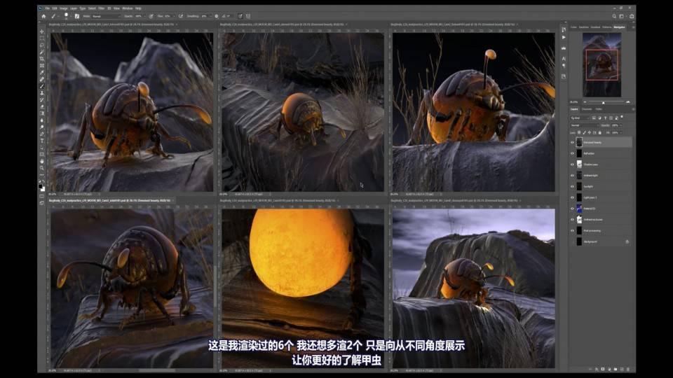 【VIP专享】中文字幕 C4D教程《多通道后期处理》多通道渲染在Photoshop中的润色工作流程 MultiPasses 视频教程 - R站 学习使我快乐! - 2