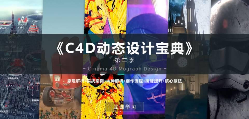 【R站译制】中文字幕 C4D教程《C4D动态设计宝典》第二季 Mograph Design 运动图形高端操作 视频教程 不断更新ing - R站|学习使我快乐! - 1