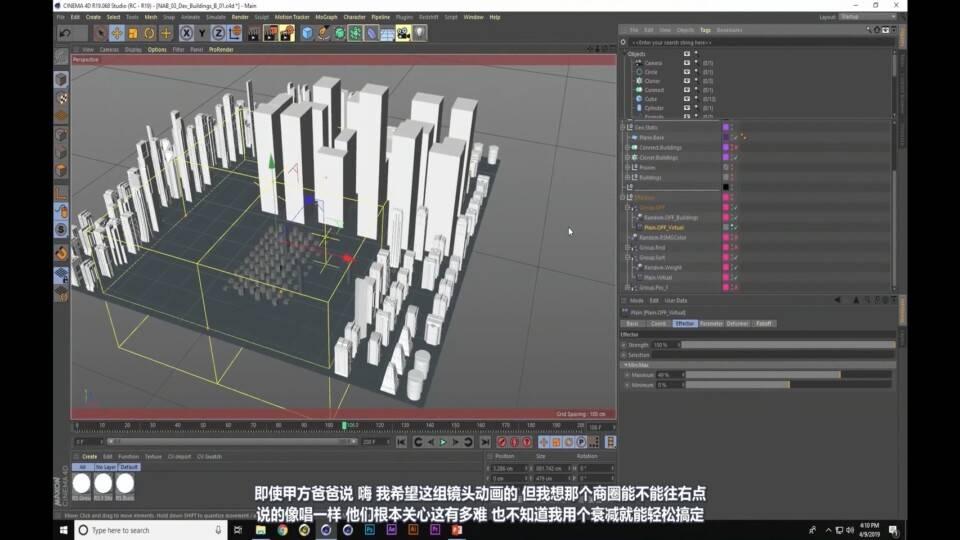 【R站译制】中文字幕 C4D教程《C4D动态设计宝典》第二季 Mograph Design 运动图形高端操作 视频教程 不断更新ing - R站|学习使我快乐! - 22