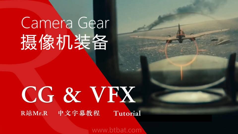 【R站译制】中文字幕 CG&VFX《摄像机指南》摄像机装备篇 常见摄像机机械装置解析 摄影技术解析 Camera Gear 视频教程 免费观看 - R站|学习使我快乐! - 1
