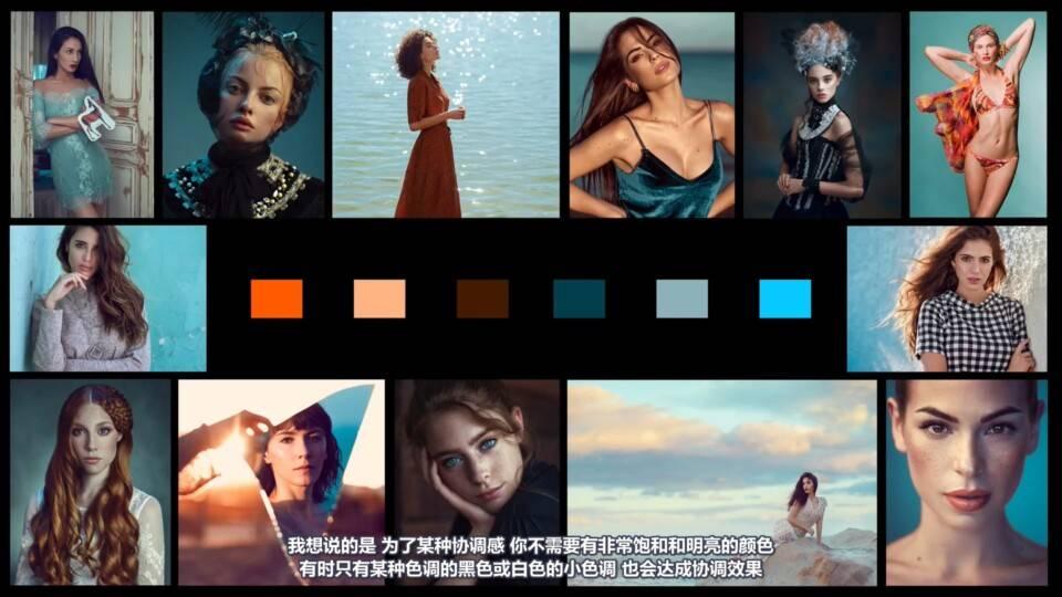 【VIP专享】CG&VFX 《色彩分级的秘密》彻底改变你思考颜色的方式 形成自己独特的风格  (7节) Color Grading 视频教程 - R站|学习使我快乐! - 10