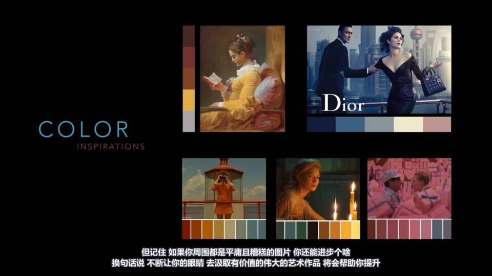 【VIP专享】CG&VFX 《色彩分级的秘密》彻底改变你思考颜色的方式 形成自己独特的风格  (7节) Color Grading 视频教程 - R站|学习使我快乐! - 8