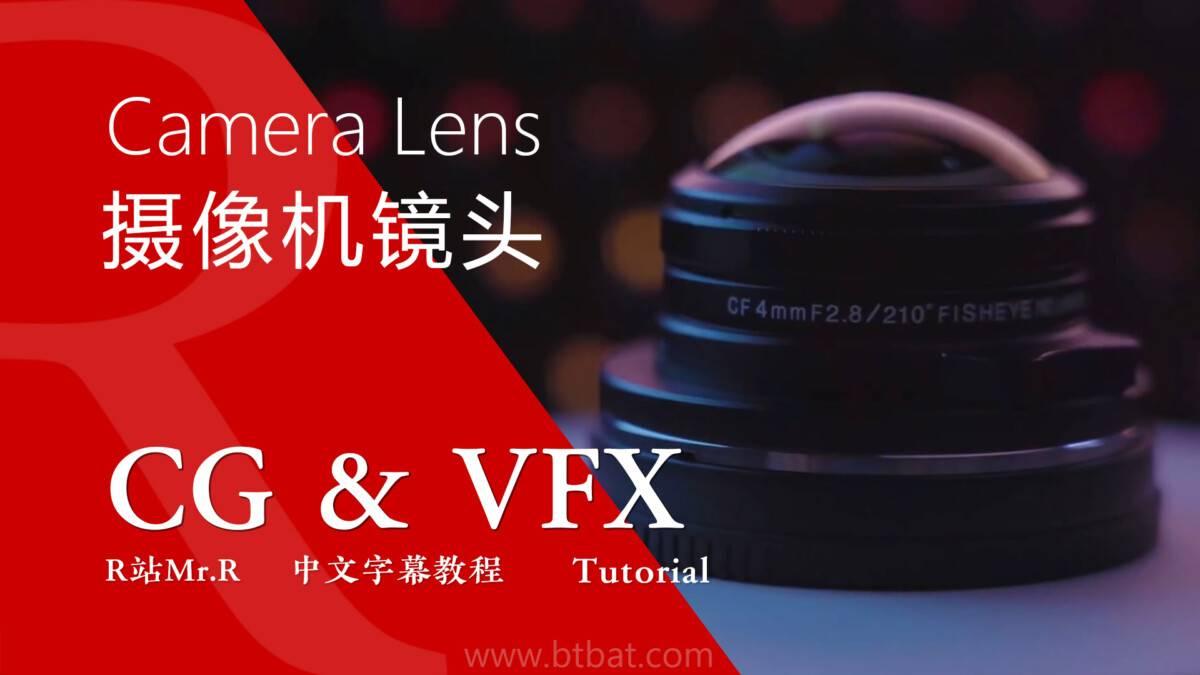 【R站译制】CG&VFX《摄像机指南》镜头语言之摄像机镜头 Camera Lens 视频教程(附电子书) 免费观看 - R站 学习使我快乐! - 1