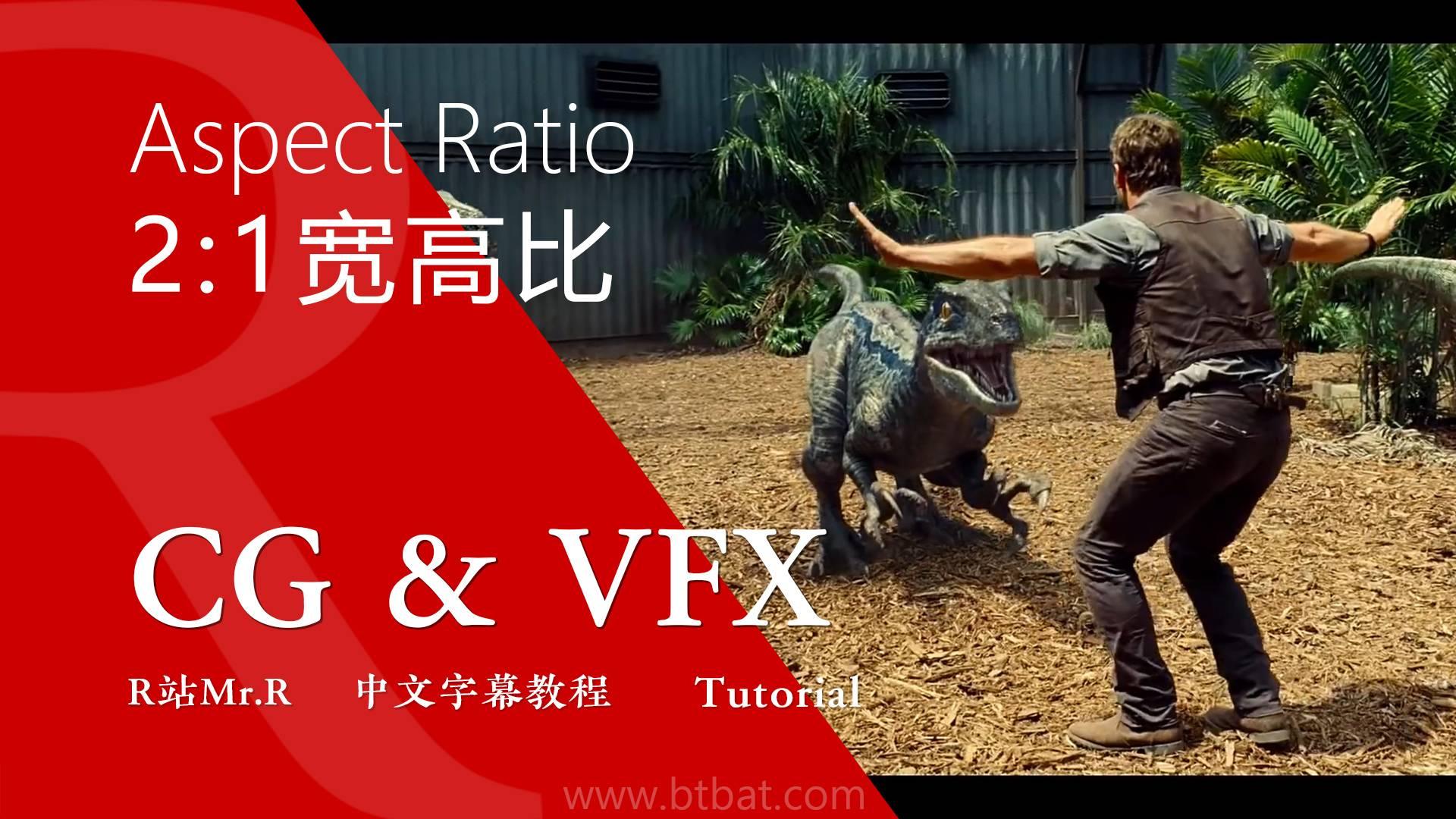 【R站译制】CG&VFX《摄像机指南》影视作品中的2:1宽高比 Aspect Ratio 视频教程 免费观看 - R站|学习使我快乐! - 1