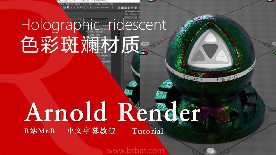 【VIP专享】中文字幕《Arnold材质宝典》色彩斑斓的甲壳虫 薄膜干涉效果进阶 Holographic Iridescent 视频教程