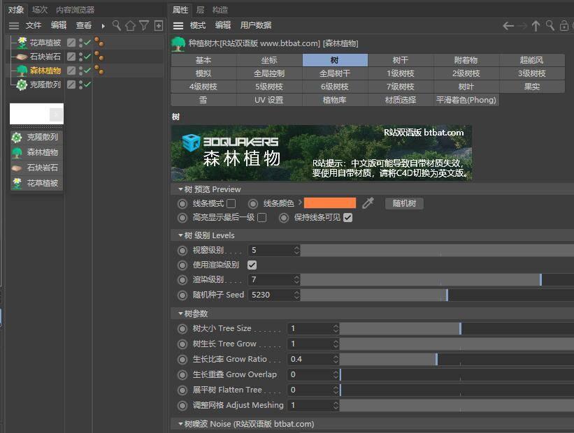 【R站双语版】C4D插件 Forester 1.4.9 树木森林丛生花草岩石生长动画插件 for C4D R15~R23 含植物库 WIN/Mac 中英双语版 免费下载 - R站 学习使我快乐! - 4