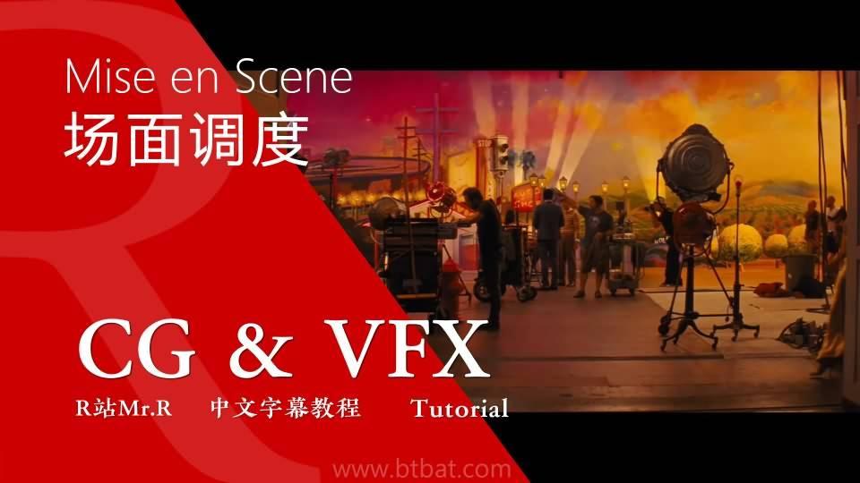 【R站译制】CG&VFX 《场面调度》Mise-en-Scène 影视创作导演的精髓 视频教程 免费观看 - R站|学习使我快乐! - 1