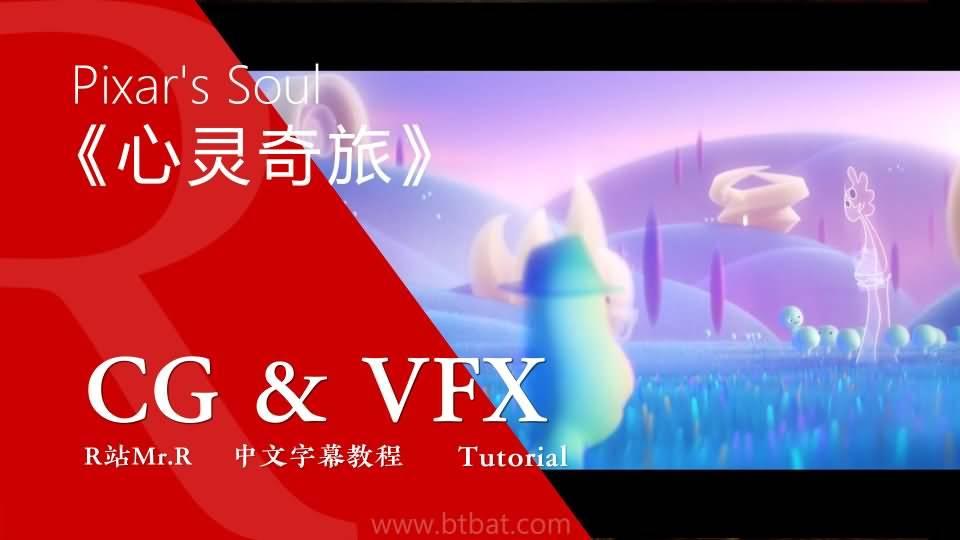 【R站译制】CG&VFX 《灯光宝典》心灵奇旅 皮克斯如何用灯光照明来叙事的 Pixar's Soul 视频教程 免费观看