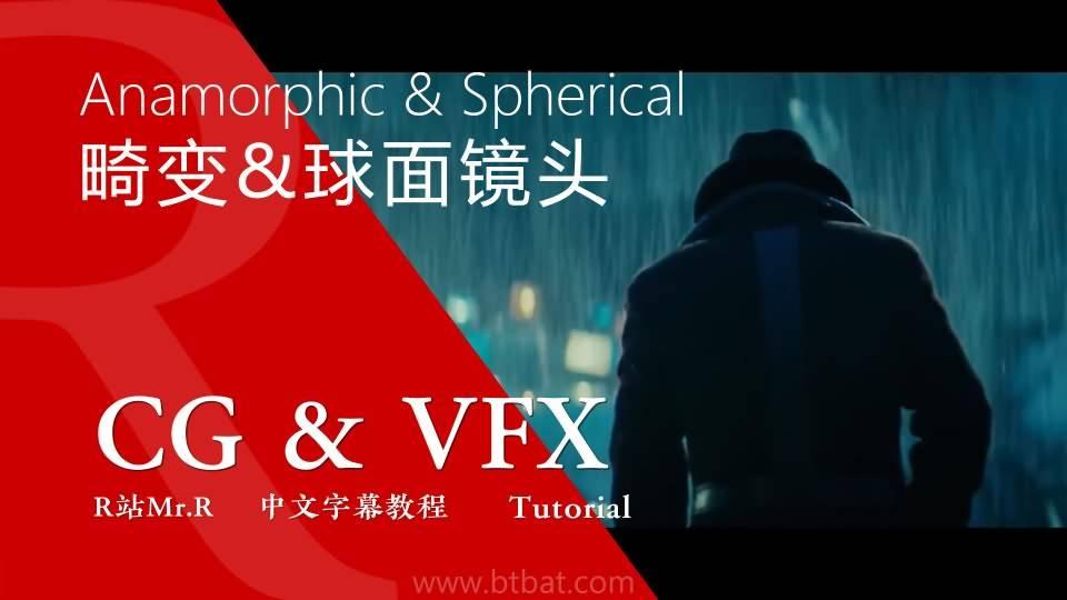 【R站译制】CG&VFX《摄像机指南》镜头语言之畸变与镜面镜头 Anamorphic & Spherical Lenses 视频教程 免费观看 - R站|学习使我快乐! - 1