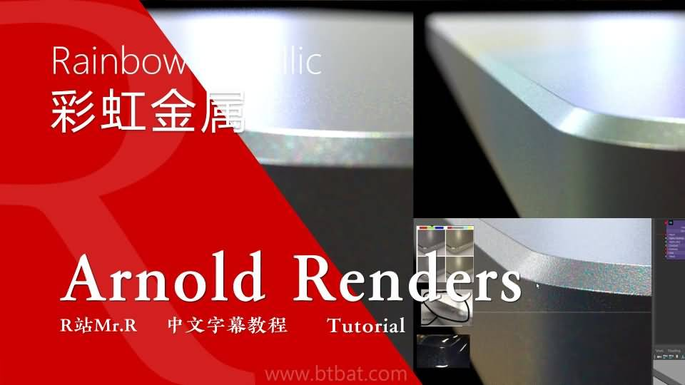 【VIP专享】中文字幕《Arnold材质宝典》彩虹色金属小亮片效果制作的2种方法 Rainbow Metallic 视频教程