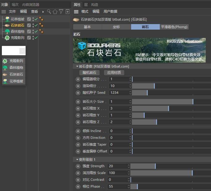 【R站双语版】C4D插件 Forester 1.4.9 树木森林丛生花草岩石生长动画插件 for C4D R15~R23 含植物库 WIN/Mac 中英双语版 免费下载 - R站 学习使我快乐! - 5