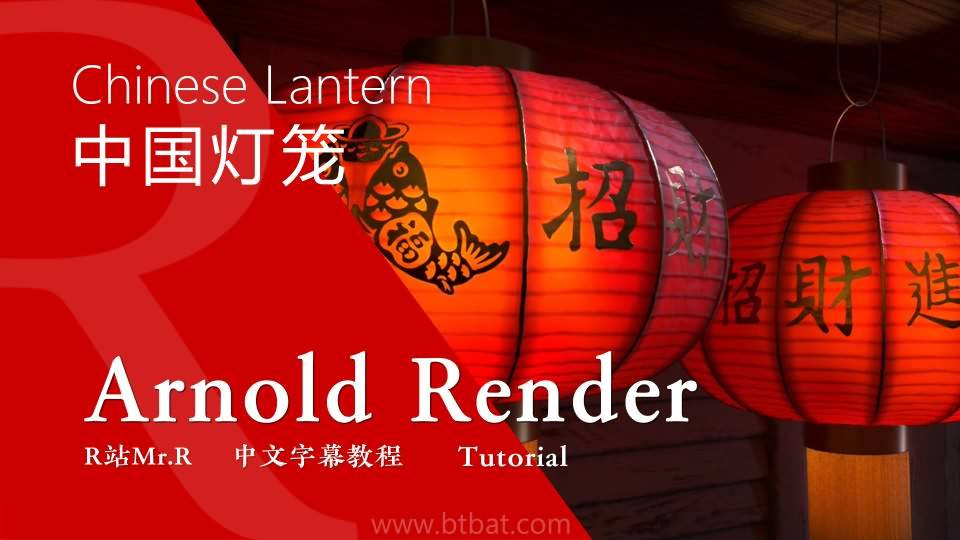 【VIP专享】中文字幕《Arnold材质宝典》中国灯笼制作工作流解析 Chinese Lantern  视频教程