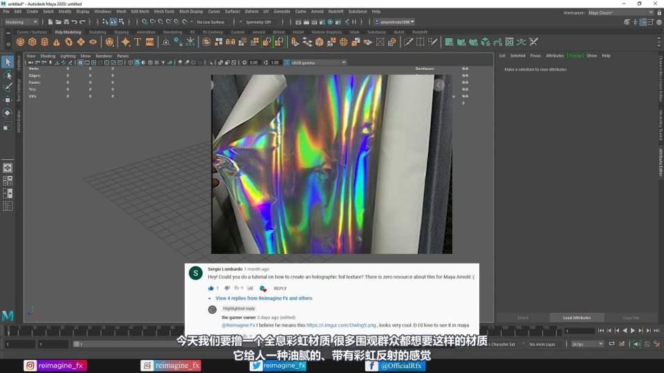 【VIP专享】中文字幕《Arnold材质宝典》色彩斑斓的全息彩虹薄膜干涉效果 Holographic Iridescent 视频教程 - R站|学习使我快乐! - 2