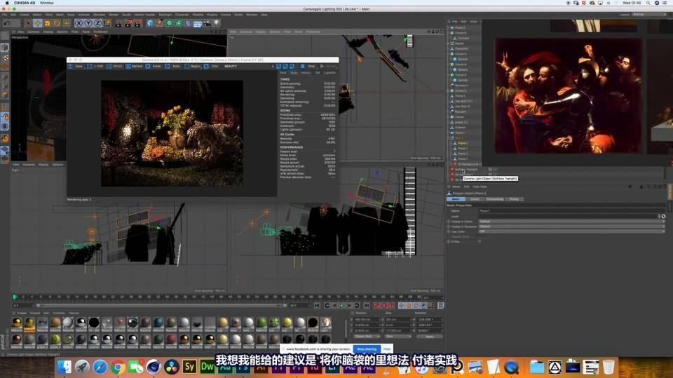【VIP专享】C4D教程《灯光宝典》 如何重现卡拉瓦乔大师级照明风格 技术解析 Caravaggio Lighting 视频教程 - R站 学习使我快乐! - 7
