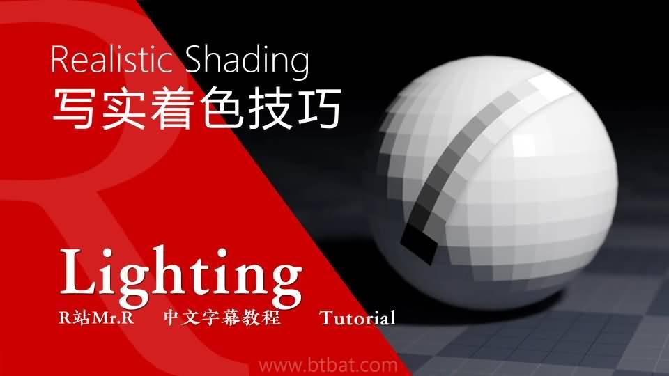 【VIP专享】CG&VFX 《灯光宝典》真实光影着色的硬核技巧 Realistic Shading 视频教程 - R站|学习使我快乐! - 1