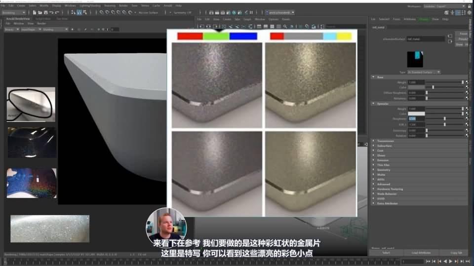 【VIP专享】中文字幕《Arnold材质宝典》彩虹色金属小亮片效果制作的2种方法 Rainbow Metallic 视频教程 - R站|学习使我快乐! - 2