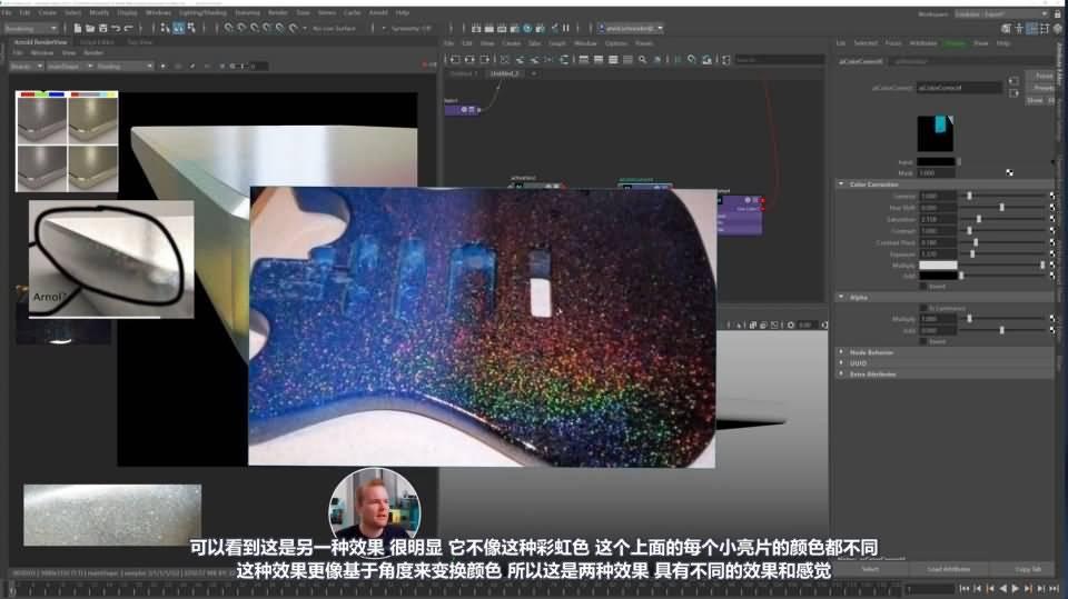 【VIP专享】中文字幕《Arnold材质宝典》彩虹色金属小亮片效果制作的2种方法 Rainbow Metallic 视频教程 - R站|学习使我快乐! - 3